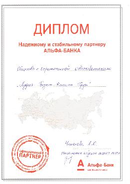 Дипломы и сертификаты компании по предоставлению услуг юриста и  диплом от АО Альфа Банк